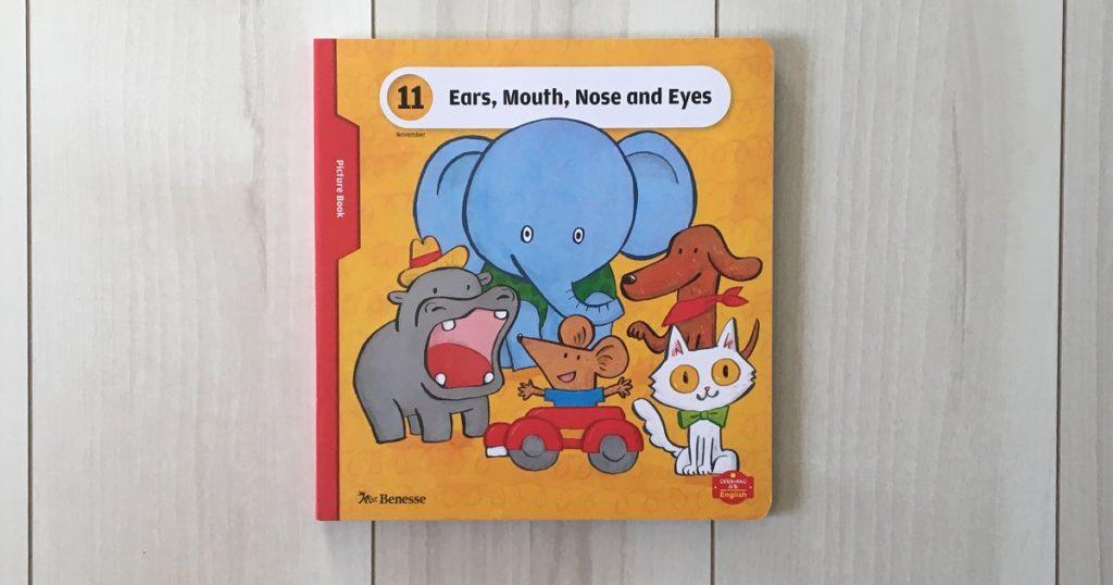 こどもちゃれんじぷちEnglish11月号の絵本(Ears,Mouth,Nose and Eyes)