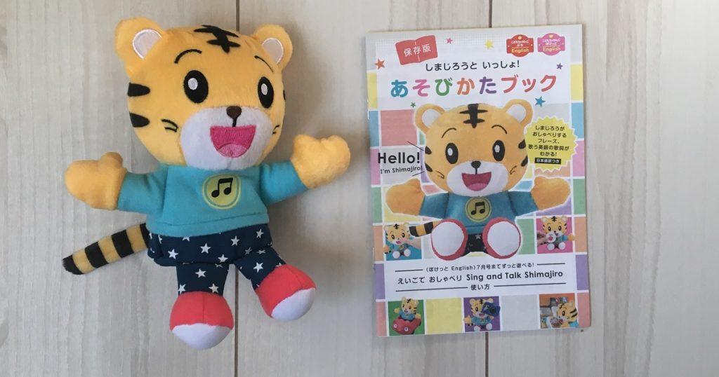 シングアンドトークしまじろう(Sing and Talk Shimajiro)