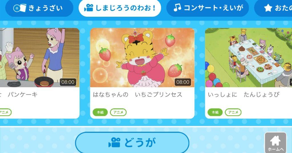 Meecha!の画面