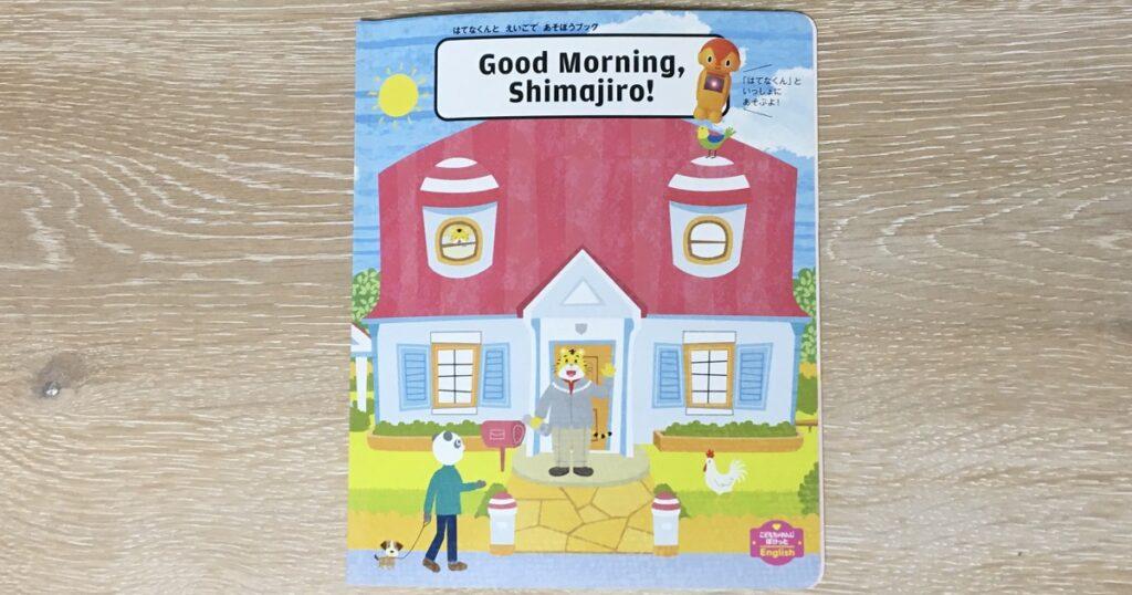 こどもちゃれんじぽけっとEnglish5月号の音絵本(Good Morning ,Shimajiro!)