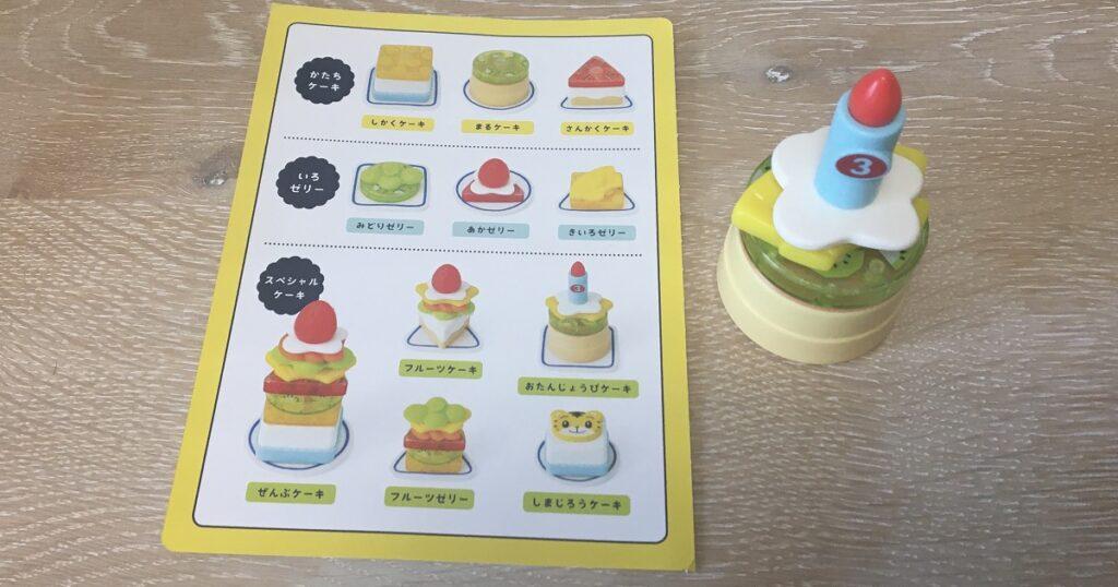 こどもちゃれんじぽけっと5月号の形・色選んで作ろうケーキ屋さん