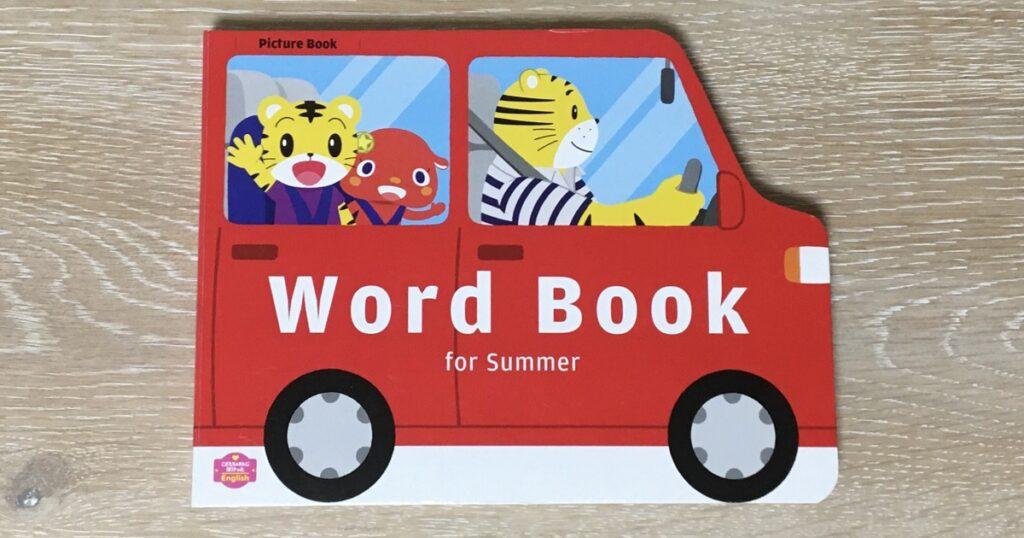こどもちゃれんじぽけっとEnglish7月号で届いた絵本(Word Book for Summer)
