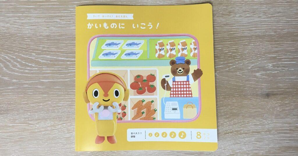 こどもちゃれんじぽけっと8月号のはなちゃんの音絵本(買い物に行こう!)